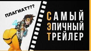 Overwatch: Няшки, Крутыши и Обезьяна - Самый Эпичный Трейлер