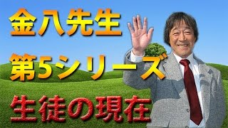 関連動画= 【3年B組金八先生】 第6シリーズの生徒たちの現在!!! h...