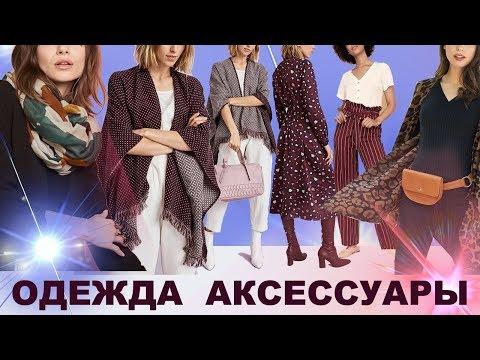 Новинки 4 каталога  AVON / Одежда вещи аксессуары