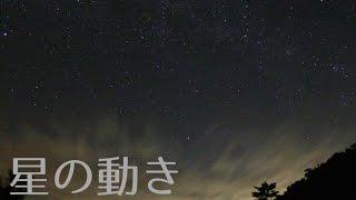 北極星とカシオペヤ座を入れて撮影したタイムラプス動画です。阿南市科...