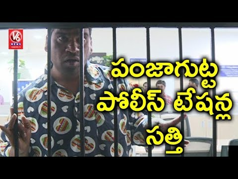 Bithiri Sathi Visits Panjagutta Police Station   Funny Conversation   Teenmaar News