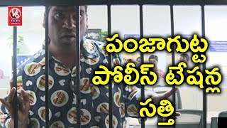 Bithiri Sathi Visits Panjagutta Police Station | Satirical Conversation With Savitri | Teenmaar News
