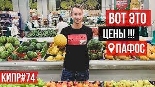 Цены на Кипре на еду 2019 / Фрукты / Овощи / Пафос / Кипр