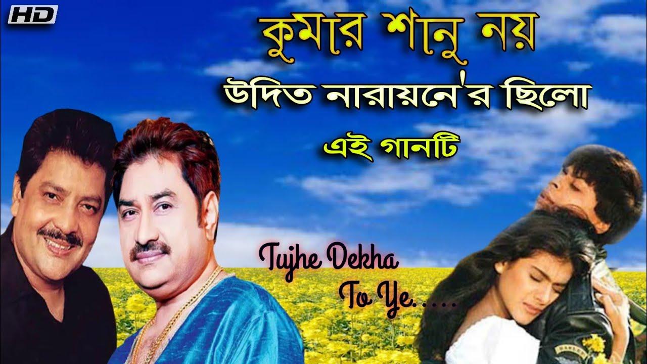 Download Kumar Sanu নয় Tujhe dekha to ye গানটি ছিল Udit Narayan এর   Shahrukh Khan hindi song  
