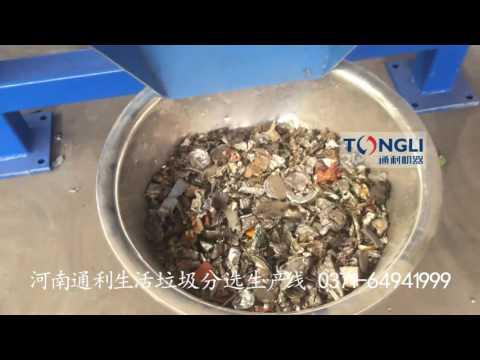 Metal Sorting   Domestic Waste Treatment   Non-ferrous Metal Sorting