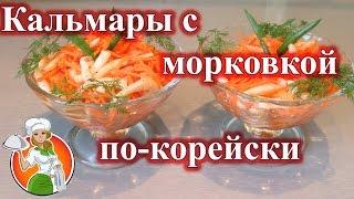 Салат из Кальмаров и Морковки По-Корейски рецепт