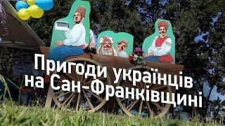 Пригоди українців на Сан-Франківщині. Hromadske.doc