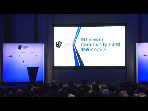 Ethereum Community Fund - Japanese Version - Launch Event