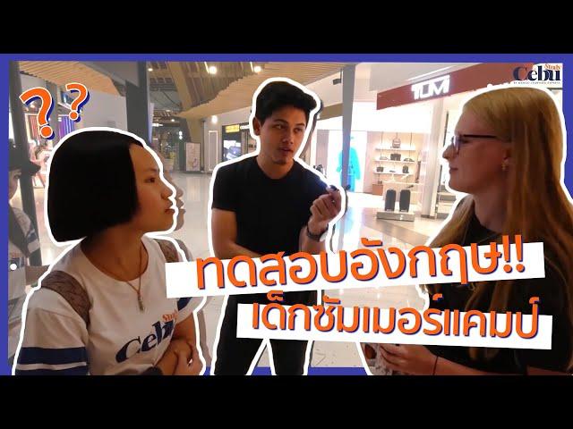 STUDY CEBU | เมื่อ Deen Vlog ทดสอบภาษาอังกฤษ กับเด็กซัมเมอร์แคมป์ของ STUDY CEBU!!