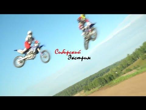 Чемпионат по мотокроссу в Прокопьевске
