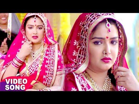 HD आम्रपाली दुबे का सबसे हिट गाना 2017 - आपने ऐसा गाना कभी नहीं देखा होगा - Bhojpuri Hit Songs thumbnail