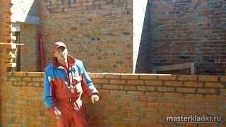 Потанцуем с перегородкой в 1/2 кирпича - [© masterkladki](Скачайте БЕСПЛАТНО Мини-курс по кирпичной кладке: http://masterkladki.ru/mini_kurs Группа ВКонтакте: http://vk.com/club51884945 skype-ко..., 2014-05-18T12:49:13.000Z)