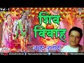 Download शिव विवाह | Shiv Vivah - Vol .1 | Anup Jalota | Hindi Devotional Songs | JUKEBOX | Lord Shiva Songs MP3 song and Music Video