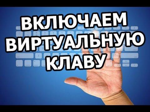 Как включить виртуальную клавиатуру. Виртуальная клавиатура тема!