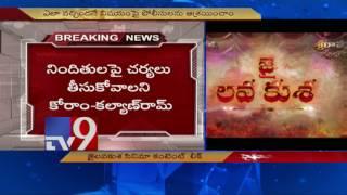 Jr NTR's Jai Lava Kusa teaser hacked, posted online - TV9