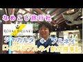 【仮想旅行4 -1】ロイヤルブルネイ航空搭乗記 ビジネスクラス ジャカルタ→ブルネイ