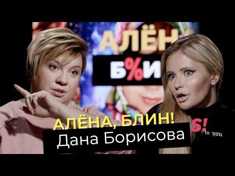 Дана Борисова — суд с Волочковой, эскорт, жизнь ради хайпа, одиночество