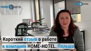 Короткий отзыв о работе в HOME-HOTEL Sp. z o. o. Польша.