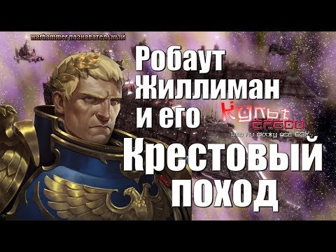 Робаут Жиллиман - Неодолимый Крестовый Поход  (Warhammer Познавательный: Пилотный выпуск