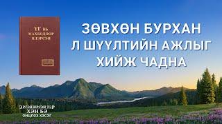 """""""Эргэн ирсэн тэр хэн бэ"""" киноны клип: Зөвхөн Бурхан л шүүлтийн ажлыг хийж чадна ( Монгол хэлээр)"""