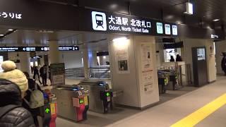 札幌市営地下鉄大通駅の北改札口の風景