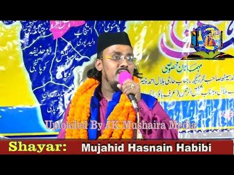 Mujahid Hasnain Habibi All India Natiya Mushaira Kopaganj Mau 2017 Con. Shahid Rehan