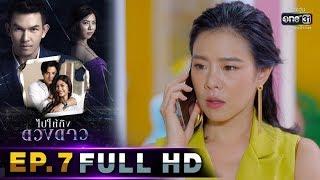 ไปให้ถึงดวงดาว   EP.7 (FULL HD)   24 ก.พ. 63   one31 [ ประเทศไทยรับชมได้ 27 มี.ค.63 ]