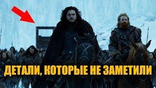 КРУТЫЕ ДЕТАЛИ В ФИНАЛЕ ИГРЫ ПРЕСТОЛОВ 6 серия