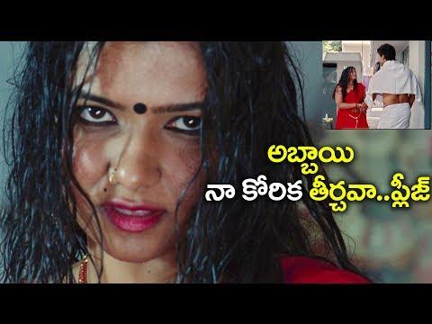 అబ్బాయి నా కోరిక తీర్చవా ప్లీజ్.. || Latest 2018 Movie Scenes || 2018