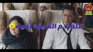 انا جوه ضيقه يابا اتنسيت🔥 يازمن مجير