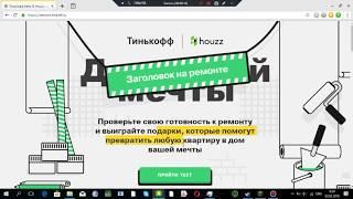 акция Тинькофф- Обновляй интерьер с сервисом Houzz.ru и получай призы на remont.tinkoff.ru