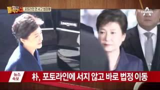 박근혜 전 대통령, 중앙지법 도착 thumbnail