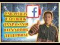Cara Masuk Facebook Tanpa Kata Sandi Dan Nomor Ponsel Mati