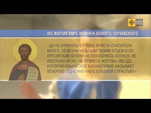 Святой торговец: день великомученика Иоанна Сочавского