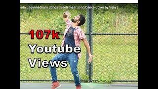 Dj duvvada jagannadham songs   seeti maar song dance cover by vijay  
