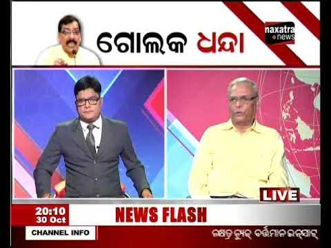 Bitarka: Leaked Call Records put Golak Mohapatra in tight spot