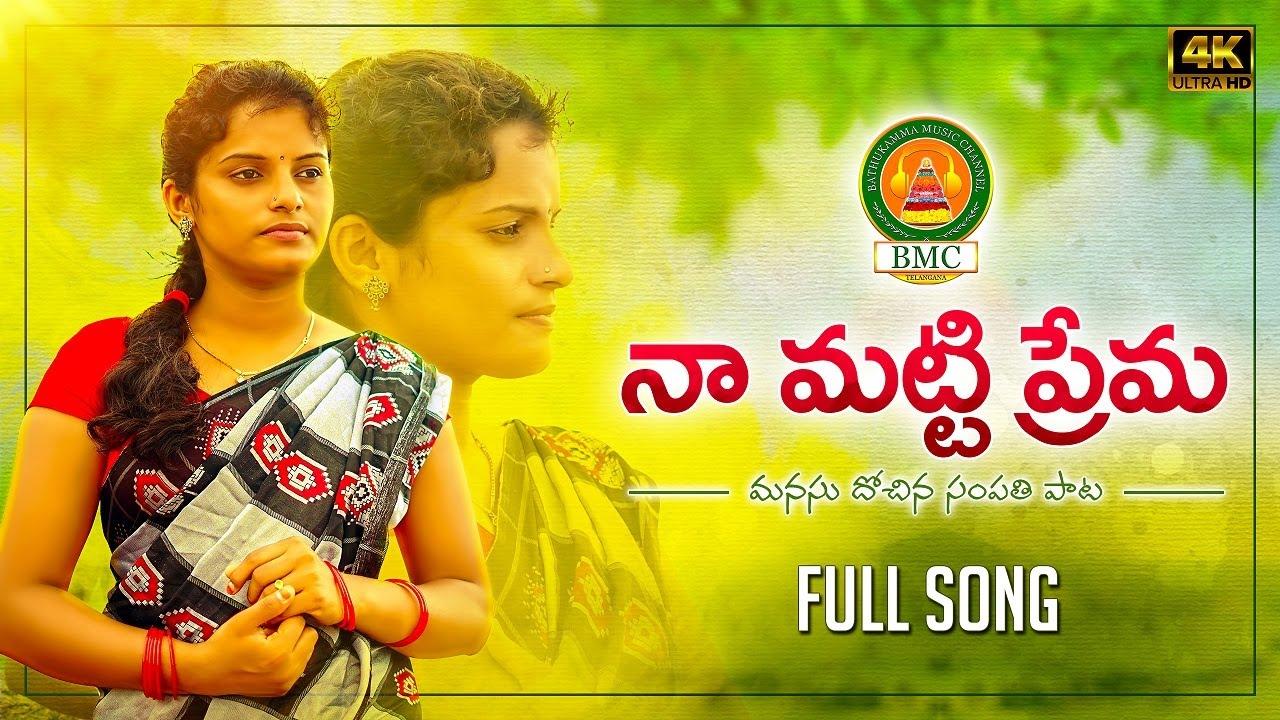 Na Matti Prema Full Song   New Folk Song   #singershirisha #ShankarPoddupodupu   #folksongs   #bmc
