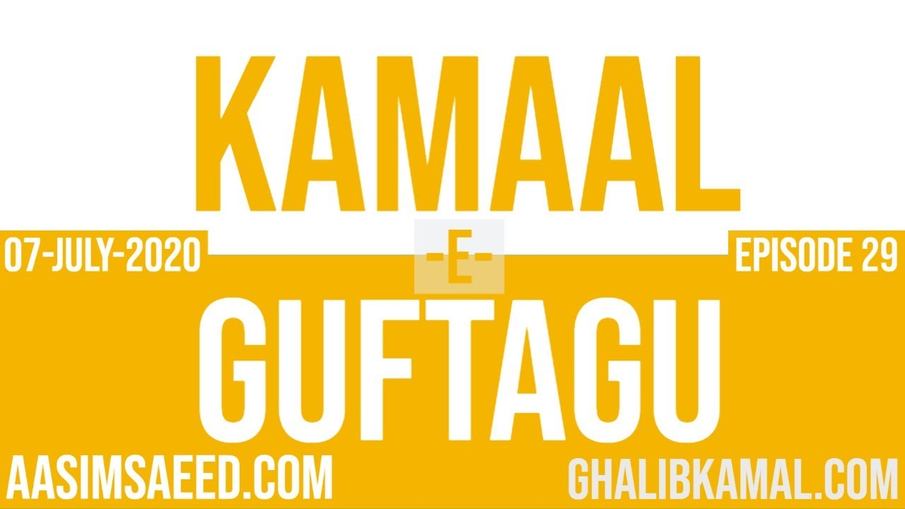 Kamaal-e-Guftagu Episore 29 | 7 July, 2020 - کمال گفتگو