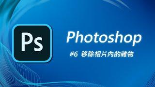 Photoshop 基礎教學 06:移除照片上不要的物體
