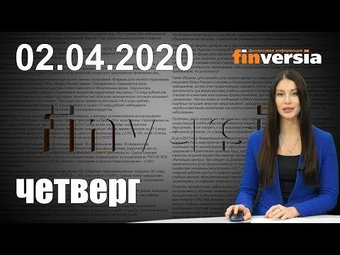 Новости экономики Финансовый прогноз (прогноз на сегодня) 02.04.2020