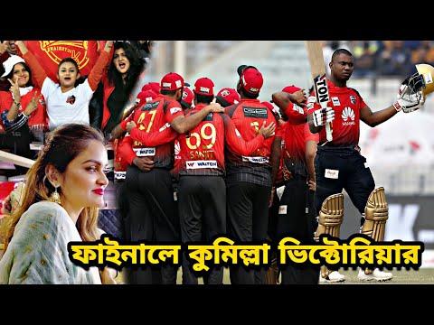 রংপুর রাইডার্সকে উড়িয়ে বিপিএলের ফাইনালে কুমিল্লা ভিক্টোরিয়ান্স | Comilla victorians | bpl 2019