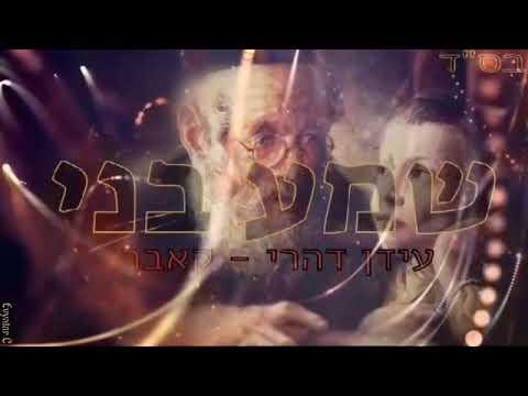שמע בני-עידן דהרי | קאבר