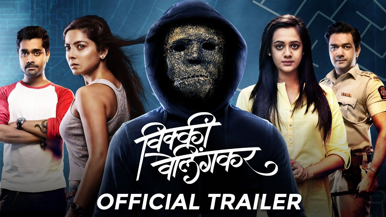 VICKY VELINGKAR - OFFICIAL TRAILER | विकी वेलिंगकर | Sonalee Kulkarni | Spruha Joshi | 6th Dec