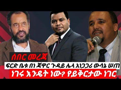 Ethiopia ፍርድ ቤቱ በነ ጃዋር ጉዳይ ሌላ አነጋጋሪ ውሳኔ ሠጠ! ነገሩ እንዴት ነው? የይቅርታው ነገር Ethiopian News September 7 2020