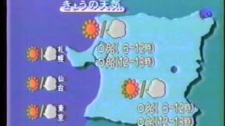 Download Video 放送終了前の天気予報(93年4月)(新作) MP3 3GP MP4