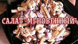 """Салат """"Мгновенный"""" — Вкусные рецепты"""