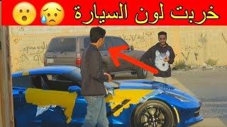 مقلب السيارة خربت اللون...لايفوتكم وش صار!!!