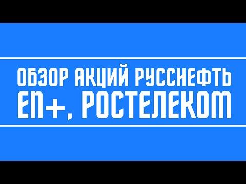 Обзор акций Русснефть, EN+, Ростелеком