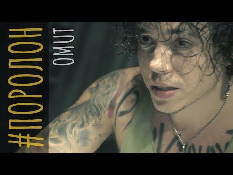OMUT - #ПОРОЛОН [Премьера клипа 2018] Official video.