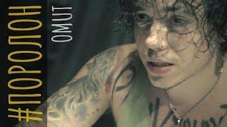 OMUT - #ПОРОЛОН Премьера клипа 2018 Official video.